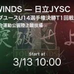 【茨城県クラブユースU14選手権決勝トーナメント1回戦】まもなく開始!FOURWINDSvs日立JYSC