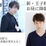 """細貝圭と鎌苅健太が「猫ひた」新MCに就任。""""借り隊""""には新色のグリーンが登場"""