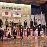 147年の歴史に別れ 桜川・猿田小で閉校式