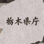 栃木県内 新たに17人感染 累計4305人 新型コロナ