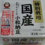栃木・あづま食品の「特別栽培国産小粒納豆」・・・「あづま納豆を食べて当てよう!オリジナ保冷エコバッグプレゼントキャンペーン」(3)