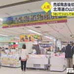 客から「寂しい」に店「誤解です…」金沢のめいてつ・エムザ 売却決定後初の物産展に両者の想いは