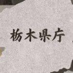 栃木県内 新たに19人感染1人死亡 2つの高齢者施設でクラスター 新型コロナ