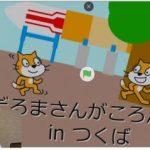 全国選抜小学生プログラミング大会 つくば・6年の大村君に共同通信社賞 名所舞台のゲーム