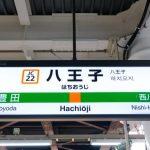 都民が移住したいエリア1位は「八王子・多摩エリア」 2位に「鎌倉・三浦エリア」が入る