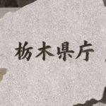 栃木県内 新たに16人感染 累計4467人 新型コロナ