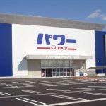 コメリ 「コメリパワー名古屋中志段味店」オープン、 3月にパワー4店舗を含む5店舗をオープン