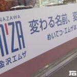 """名鉄が株式譲渡…めいてつ・エムザが""""金沢エムザ""""として新たなスタート 客「雰囲気変わらない」"""