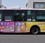 茨城県「TMライナー」PR 路線バス、ラッピング運行 水戸-つくば結ぶ高速バス