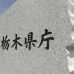 栃木県内 新たに24人感染 累計4801人 新型コロナ 6日発表