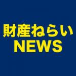 (茨城)日立市桜川町で自動車盗 4月3日から5日