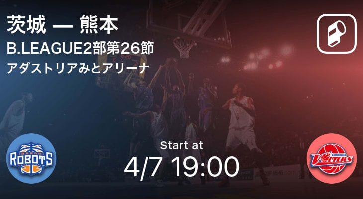 【B2第26節】まもなく開始!茨城vs熊本