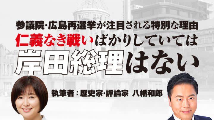 参議院・広島再選挙が注目される特別な理由~仁義なき戦いばかりしていては岸田総理はない(歴史家・評論家  八幡和郎)