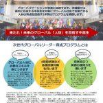 茨城県「グローバル人材」に必要なスキルと英語力を養成…中2~高1募集