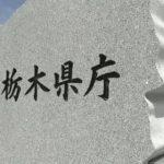 栃木県内 新たに31人感染 累計4,985人に 新型コロナ 14日発表