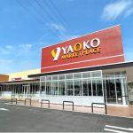 ヤオコー/神奈川県三浦市に「三浦初声店」地産地消の品ぞろえ強化