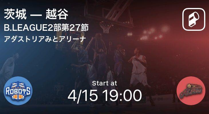 【B2第27節】まもなく開始!茨城vs越谷