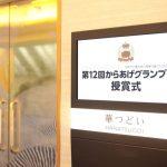 日本唐揚協会「第12回からあげグランプリ」を決定! 受賞結果を一挙紹介