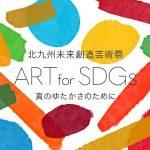 4月29日から「北九州未来創造芸術祭 ART for SDGs」が開催