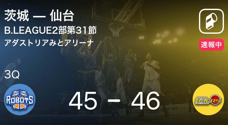 【速報中】2Q終了し仙台が茨城に1点リード