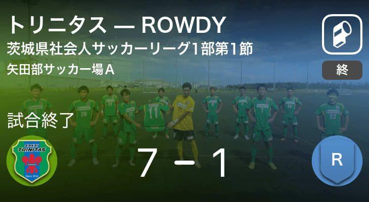 【茨城県社会人サッカーリーグ1部第1節】トリニタスがROWDYを突き放しての勝利