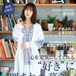 森川葵、忙しいおうち時間を語る!住宅・インテリア電子雑誌『マドリーム』表紙登場