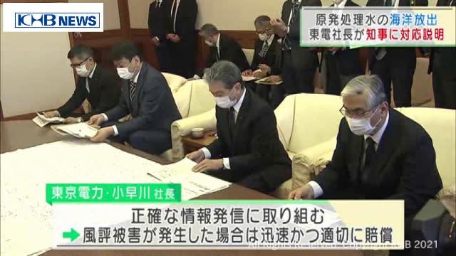 原発処理水海洋放出 東京電力が宮城県知事に説明