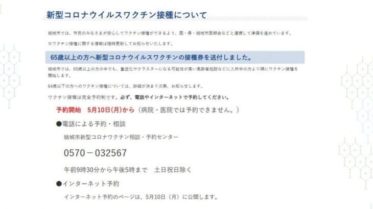 茨城県結城市 65歳以上のワクチン接種の予約を5月10日から開始
