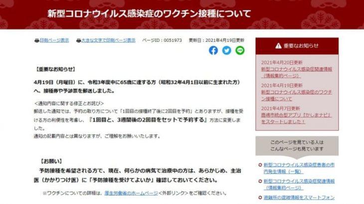 茨城県鹿嶋市が65歳以上に新型コロナワクチンの接種券を郵送 予約は26日に開始