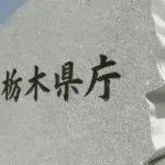 栃木県内 新たに23人感染 病院でクラスター確認 新型コロナ 23日発表
