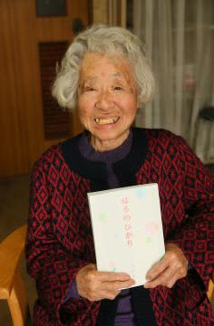 茨城新聞への投稿181編、一冊に 「はるのひかり」自費出版、水戸の91歳大内さん