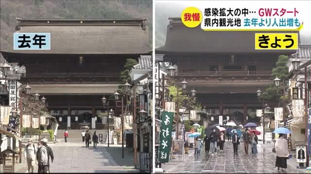 """GWスタート 今年も""""我慢""""の連休に… 新幹線乗車率は20%程度 観光地は人少なく"""