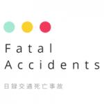 【日録交通死亡事故】6県6人(4/28)