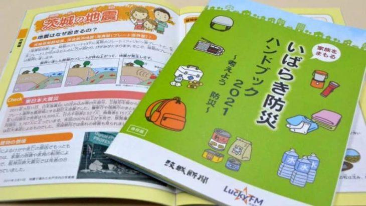 自然災害への備え網羅、防災ハンドブック発行 茨城新聞社と茨城放送