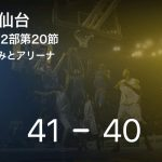 【速報中】2Q終了し茨城が仙台に1点リード
