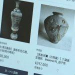 昨年に続き「益子WEB陶器市」はじまる
