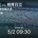 【高校野球春季茨城大会準々決勝】まもなく開始!常総学院vs明秀日立