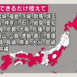 福島・広島・香川・宮崎・鹿児島を対象に追加 「訪問はできるだけ控えて」 東京・大阪・兵庫・福岡など32都道府県に拡大 長野県が呼びかけ
