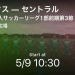 【茨城県社会人サッカーリーグ1部前期第3節】まもなく開始!トリニタスvsセントラル