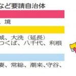 《新型コロナ》「感染拡大」常陸太田、取手、境を追加 水戸、古河、茨城、大洗は19日まで延長