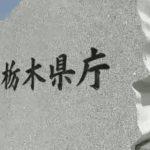 栃木県内22人感染 ホームパーティーでクラスター 新型コロナ 11日発表