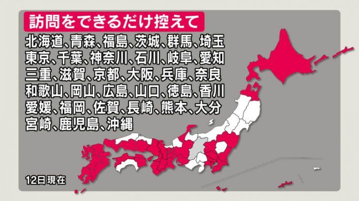 青森を対象に追加 「訪問をできるだけ控えて」 東京・愛知・大阪・京都・兵庫・福岡など33都道府県が対象 長野県が県民に呼びかけ