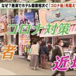 """なぜ? 静岡・熱海でホテル開業相次ぐ~見据えるのは """"コロナ後"""""""