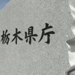 栃木県内51人感染 変異株10人 新型コロナ 14日発表