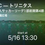 【茨城県社会人サッカーリーグ1部前期第4節】まもなく開始!筑波TSCvsトリニタス