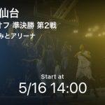 【B2プレーオフ】まもなく開始!茨城vs仙台