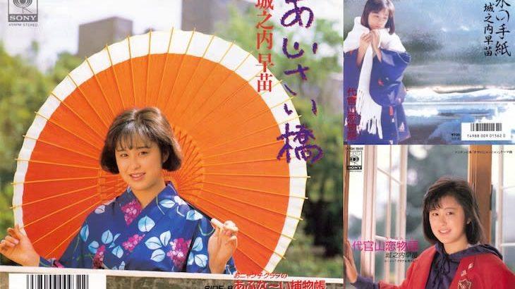 会員番号17番、城之内早苗はおニャン子クラブで異彩を放った演歌少女!