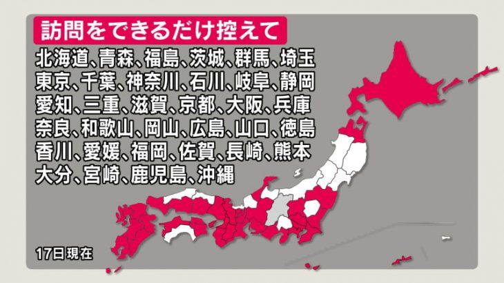 静岡を対象に追加 「訪問をできるだけ控えて」 北海道・東京・愛知・大阪・兵庫・福岡など34都道府県が対象 長野県が県民に呼びかけ