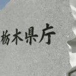 栃木県内43人感染 自治医大でクラスター 新型コロナ 18日発表