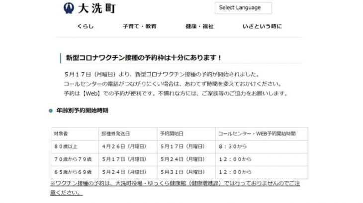 茨城県大洗町が80歳以上のワクチン接種予約を5月17日に開始 実施は6月1日から
